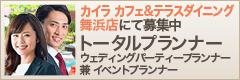 カイラ渋谷トータルプランナー募集