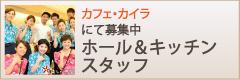 カフェ・カイラ表参道&舞浜店募集
